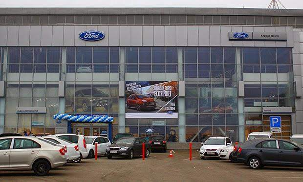 Карсар Центр Ford, Ford